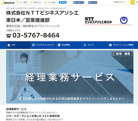 株式会社NTTビジネスアソシエ東日本の口コミ・詳細情報経理代行を行っている各社のサービス内容や特徴をランキング形式でご紹介!各社の違いを把握して、自社の希望に合ったサービスを受けられる会社を見つけましょう。